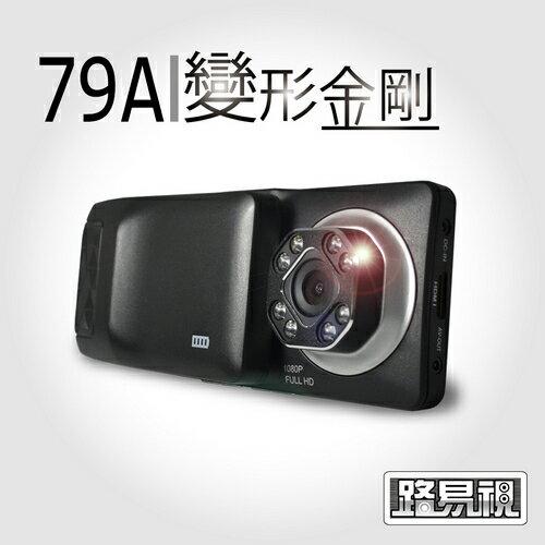 加贈8G記憶卡+車用手機架【金剛 WDR路易視】79A 變形 寬動態 1080P 可攜式行車紀錄器 / DV 攝影機