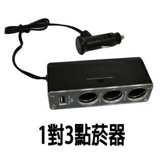 【車用配件】1對3+USB 車用點煙器/分接器/車充/行車記錄器/GPS/測速器/導航