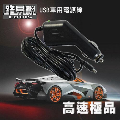 【行車記錄器配件】路易視 USB 車用電源線 適用USB端子各式行車紀錄器 GPS導航