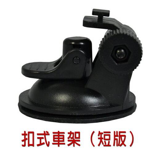 【行車記錄器配件】扣式吸盤車架(短版)