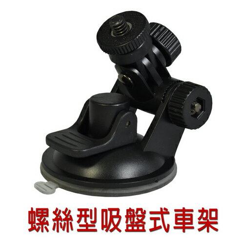 【行車記錄器配件】螺絲型吸盤式車架