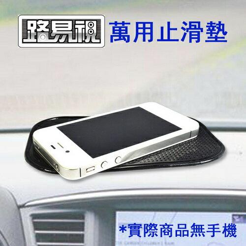 【車用配件】路易視萬用止滑墊 可放置 iPhone HTC Samsung 等各式手機及小物品 (實際出貨不含手機)