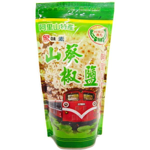山葵椒鹽150g/包【阿里山農會】
