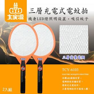 【大家源】三層充電式LED照明電蚊拍。橘色/TCY-6103(2入組)