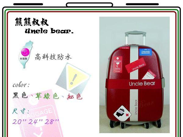 《熊熊先生》UNCLE BEAR 標籤圖案 24吋 MIT台灣製造 防潑水 附TSA鎖 行李箱 旅行箱 拉桿箱 +送好禮