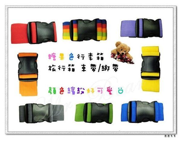 《熊熊先生》 行李箱束帶 特價69 隨機出貨不選色!