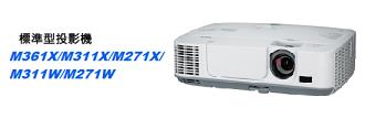 【零利率】NEC M311W 標準型投影機  ※熱線07-7428010