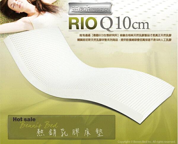 100%天然乳膠床墊【單人3x6.2尺x10cm】馬來西亞進口天然乳膠,百萬品質保證★班尼斯國際家具名床