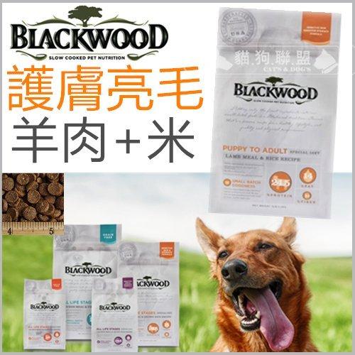 +貓狗樂園+ BLACKWOOD柏萊富【全犬。護膚亮毛配方。羊肉+米。5磅】570元 - 限時優惠好康折扣