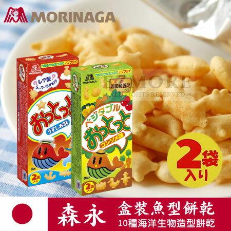 日本 森永 盒裝餅乾 魚型(鹽味)/蔬菜(雞汁) 魚型餅 小魚餅 蔬菜餅【N101347】