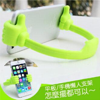 大拇指懶人支架 創意 手機 平板 懶人支架 iPhone456 htc 三星 紅米 小米 自拍神器 隨機出貨