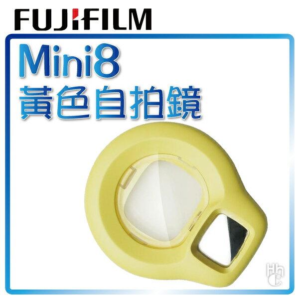 【拍立得配件】拍立得 Mini8 自拍鏡 黃色 instax Kamera 近拍鏡 七色