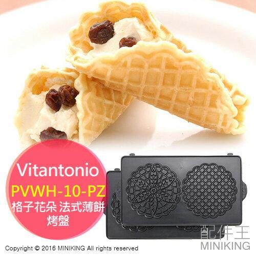 【配件王】現貨 Vitantonio PVWH-10-PZ 格子花朵 法式薄餅 鬆餅機 烤盤 VWH-20-R 21-B