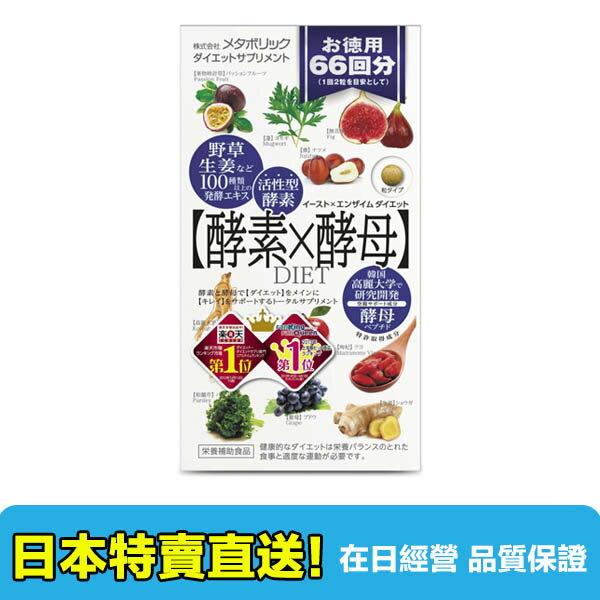 【海洋傳奇】日本超人氣 Metabolic 酵素X酵母 (66日份132粒)【訂單金額滿3000元以上免運】