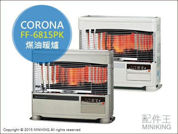 【配件王】日本代購 CORONA FF-6815PK 28疊 煤油爐 煤油暖爐 白色 另 SL-66G