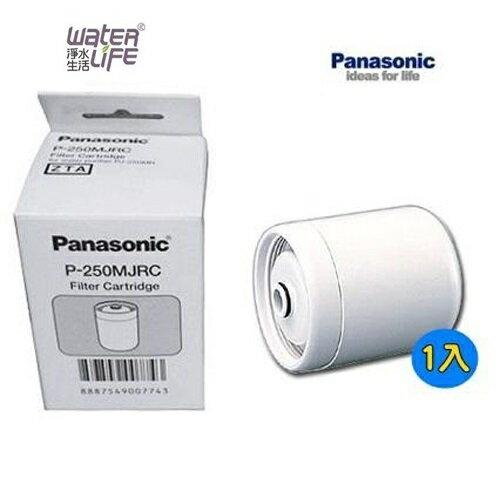 【淨水生活】《 Panasonic 國際牌》【公司貨】P-250MJRC / P250MJRC 電解水機專用濾心 日本原裝進口 (PJ-250MR/PJ250MR 濾水器)