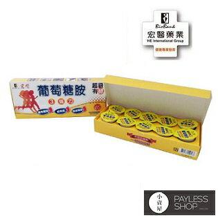 【小資屋】宏醫 超級有酵葡萄糖胺3倍力 有效期限2018.2.25