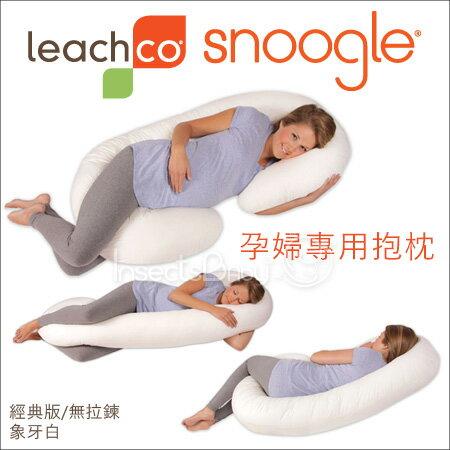 ✿蟲寶寶✿【美國】Leachco Snoogle  經典版/無拉鍊 孕婦專用抱枕/托腹枕 - 象牙白《現+預》