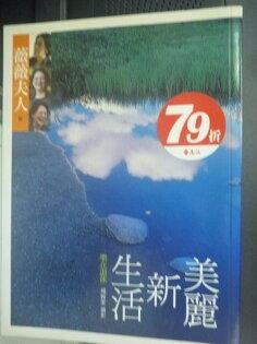【書寶二手書T8/財經企管_PGN】美麗新生活_薇薇夫人