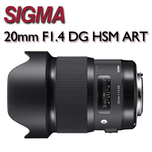 【ATM現金優惠價】SIGMA 20mm F1.4 DG HSM ART【公司貨】