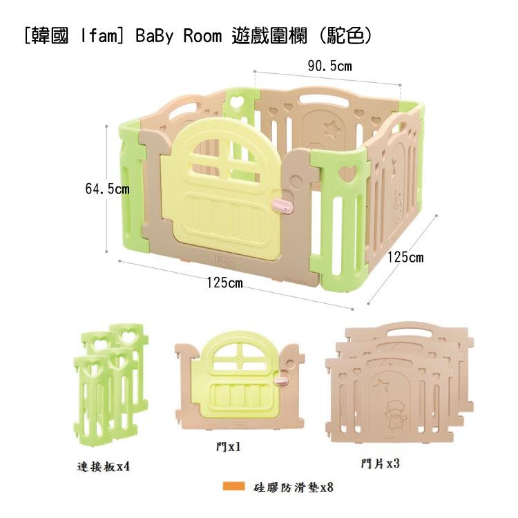 【大成婦嬰】韓國 Ifam BaBy Room 遊戲圍欄 (綠、粉、駝) 可另加購延伸片及地墊 0