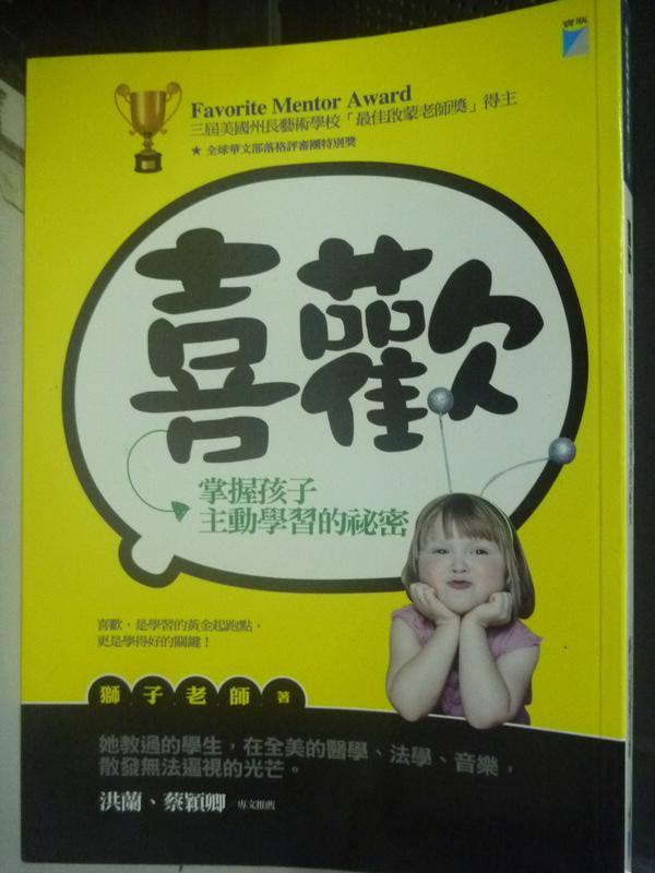 ~書寶 書T9/家庭_LFX~喜歡~掌握孩子主動學習的秘密_獅子老師 ~  好康折扣