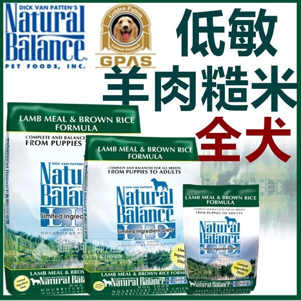 +貓狗樂園+ Natural Balance【全犬。低敏。羊肉糙米。28磅】3100元 0