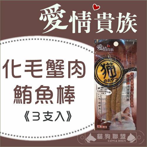 +貓狗樂園+ 愛情貴族【化毛蟹肉鮪魚棒。九種口味。3支入】50元 0