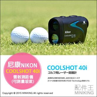 【配件王】日本代購 NIKON COOLSHOT 40i 測坡度 高爾夫 雷射測距望遠鏡 雷射測距儀 勝 AS