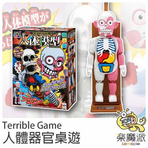『樂魔派』日本超人氣玩具 放課後的怪談系列 人體模型 人體器官 刺激桌遊 互動遊戲 聚會必備