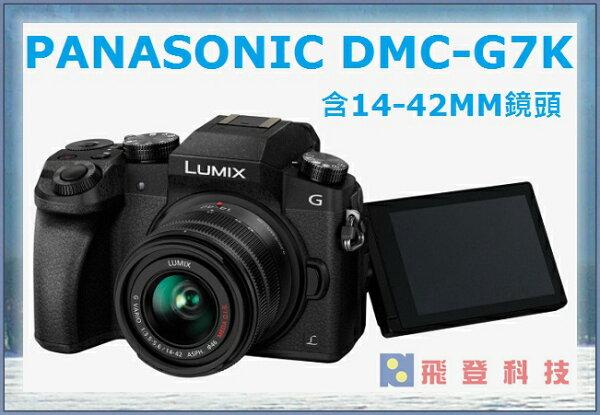 【4K高畫質錄影】《送64G/U3高速記憶卡》 PANASONIC LUMIX 數位單眼無反光鏡相機 DMC-G7K 含14-42MM鏡頭 含稅開發票公司貨