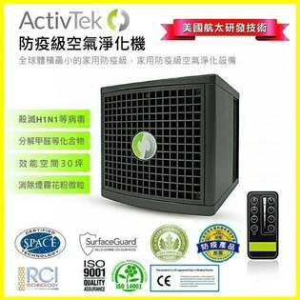 【ActivTek】防疫級空氣淨化清淨機 AP-50 產地美國 使用最大30坪 空氣濾淨器 有效消除塵蹣 粉塵 花粉