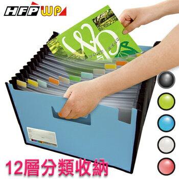 65折~10個量販~HFPWP 12層可展開站立風琴夾 名片袋^(1~12月^) 版片加厚