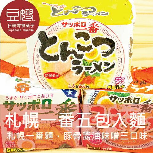 【豆嫂】日本泡麵 札幌一番包麵 單包入 (味噌/醬油/豚骨)