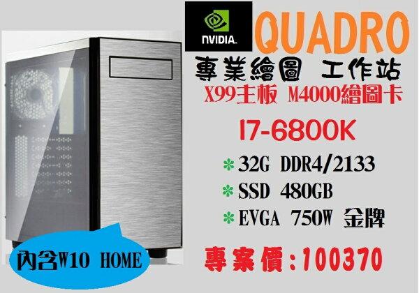 【 儲存家3C 】技嘉M4000專業繪圖機