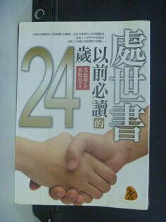 【書寶二手書T2/勵志_JDG】24歲以前必讀的處世書_洪應明, 東野君