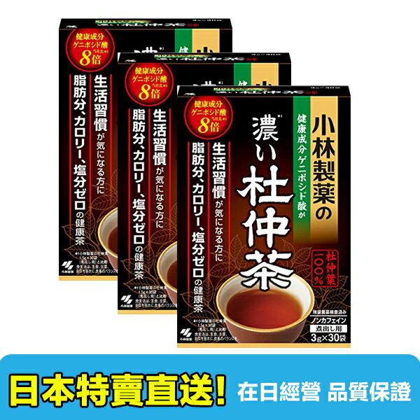 【海洋傳奇】【日本空運免運】日本 小林製藥 (濃) 杜仲茶 3gx30包 3盒組合 - 限時優惠好康折扣