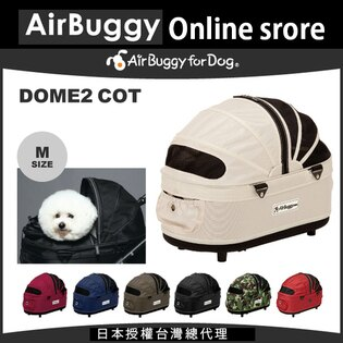 AirBuggy for Dog 寵物座艙DOME2/M size