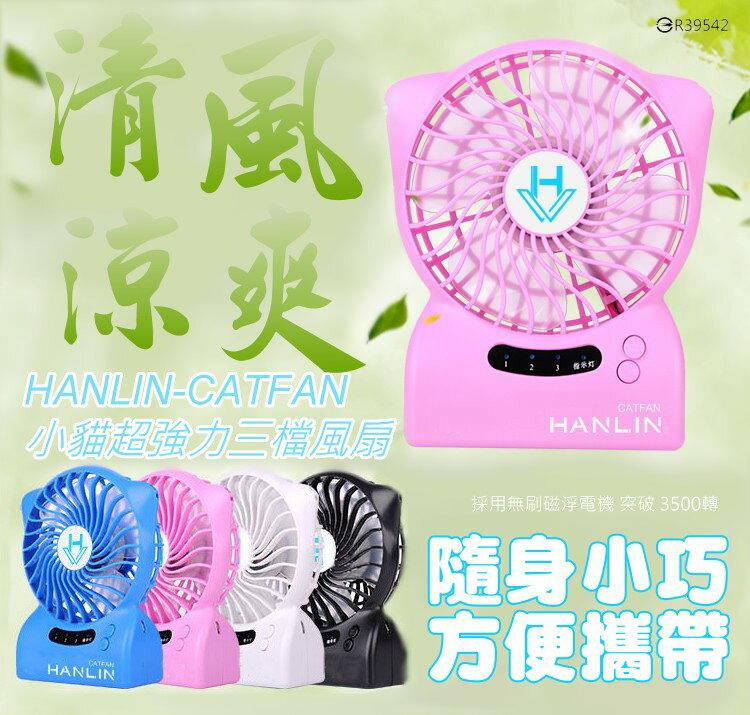 【風雅小舖】HANLIN-CATFAN小貓超強力三檔風扇風扇(三合一功能)送國家認證足量18650電池2300mah