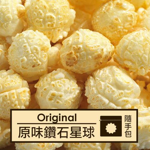 星球工坊 爆米花 - 鑽石原味 50g 隨手包 排隊美食爆米花 球型爆米花