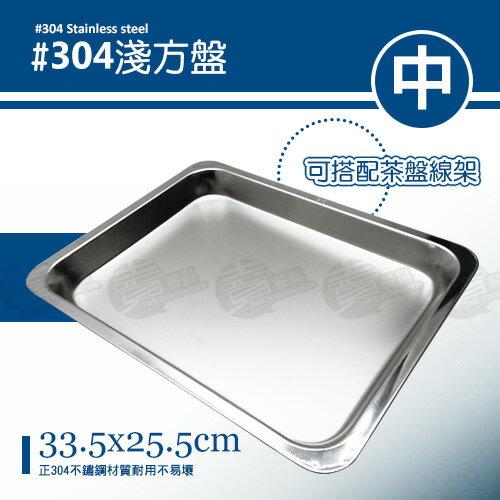 ﹝賣餐具﹞正304  中淺方盤  不鏽鋼盤 餐具架 瀝水架 / 2130011501505