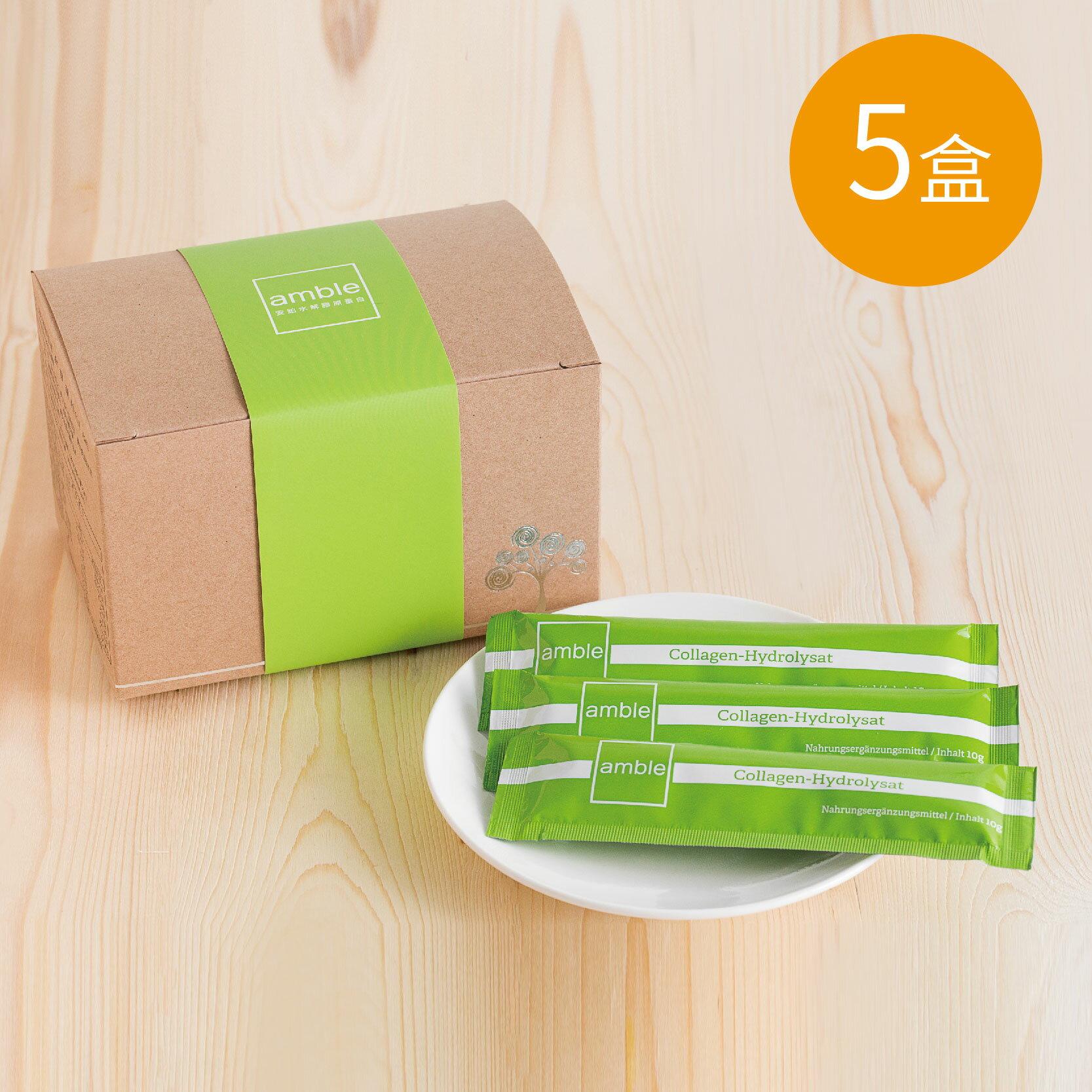 《現省500元》安鉑水解膠原蛋白粉.小綠隨身包【5盒裝】 0