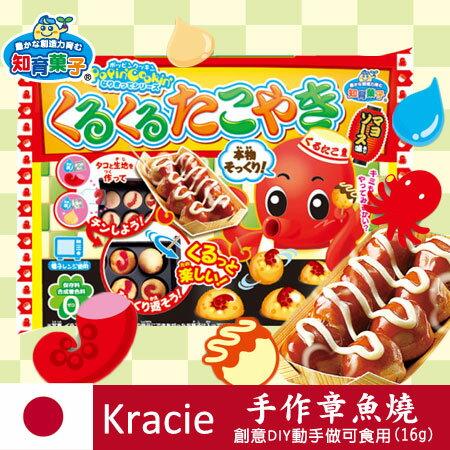 日本 Kracie 知育果子 手作章魚燒 16g 動手做 章魚燒 手做 食玩 進口零食【N101196】