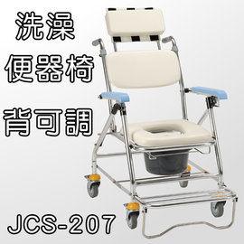 洗澡椅 便器椅 便盆椅 鋁合金背可後躺可收合 JCS-207