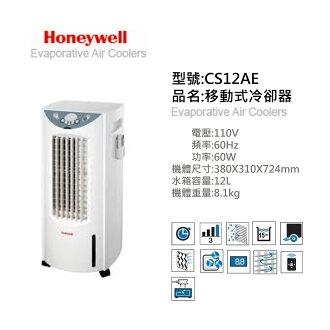 【Honeywell】7.9坪移動式水冷器CL20AE 福利品 只限五台