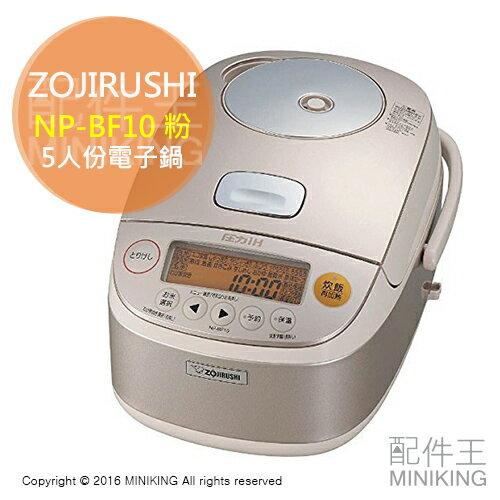 【配件王】日本代購 ZOJIRUSHI 象印 NP-BF10 粉 IH電子鍋 壓力鍋 鐵衣白金厚釜 5人份