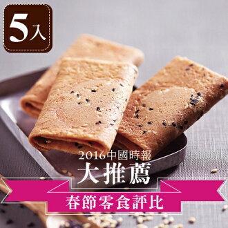 【糖村SUGAR & SPICE】原味薄捲餅5入禮盒►中時評比★年節零食