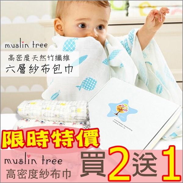 【JoyBaby】紗布巾/包巾/嬰兒被/Aden+anais款Muslin tree嬰兒6層無熒光包被