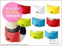 尾牙推薦商品到【配件王】日本代購 SOLCION PATATTO 折疊收納椅 耐重100kg 攜帶便利 全8色 另PATATTO300