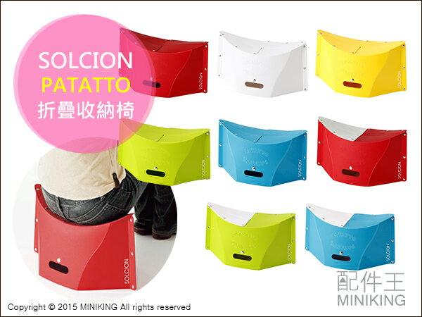 【配件王】日本代購 SOLCION PATATTO 折疊收納椅 耐重100kg 攜帶便利 全8色 另PATATTO300